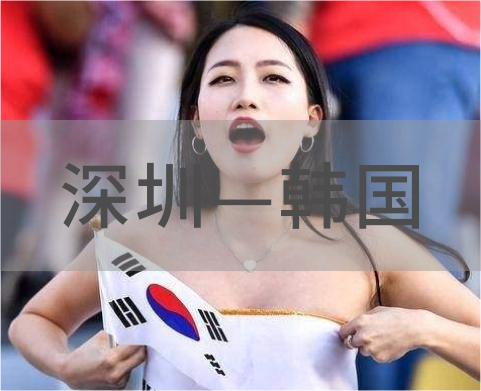 深圳—韩国/釜山-仁川