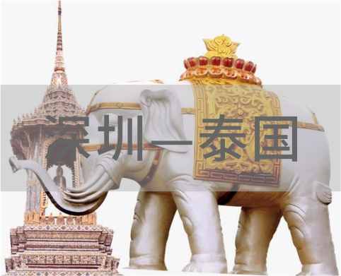 深圳—泰国/曼谷-林查班-阑卡班