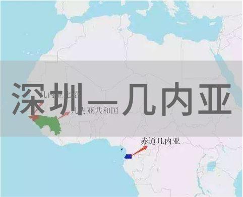 深圳—几内亚/科纳克里
