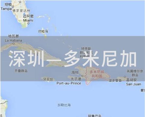 深圳—多米尼加/考赛多港-海纳
