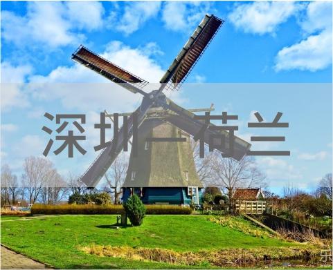 深圳—荷兰/鹿特丹
