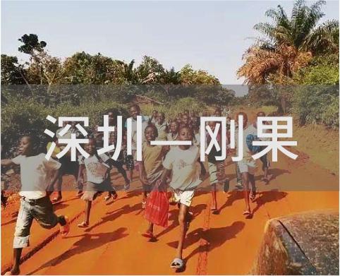 深圳—刚果