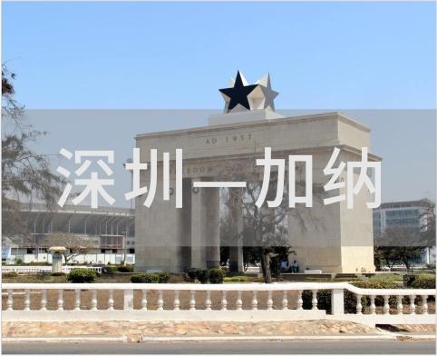 深圳—加纳/塔克拉第-特马