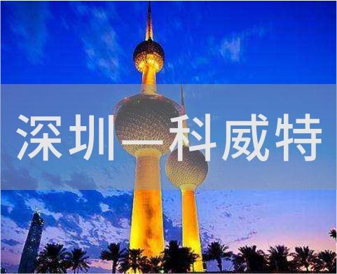 深圳—科威特/科威特港