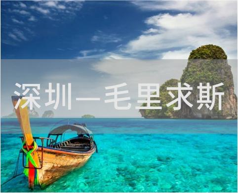 深圳—毛里求斯/路易港