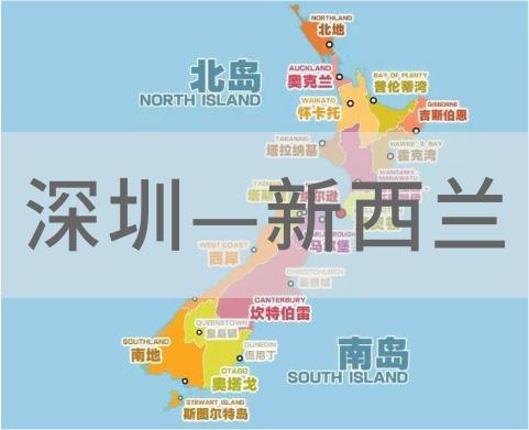 深圳—新西兰/奥克兰-利特尔顿-那皮尔