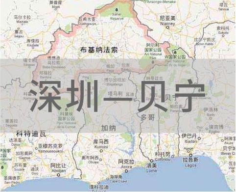 深圳—贝宁/科托努