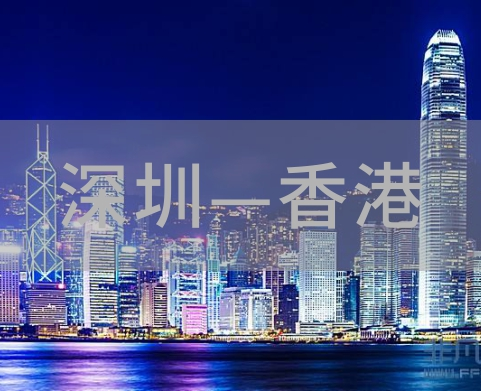 深圳—香港