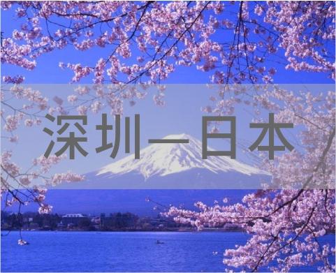 深圳—日本/大阪·横滨·东京