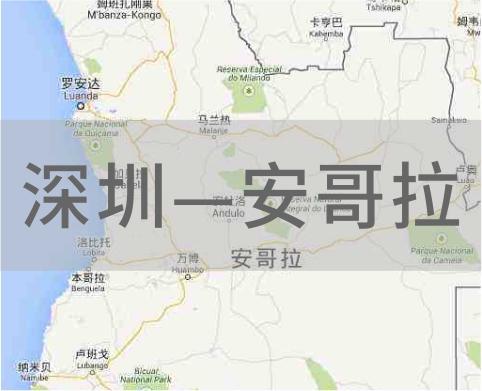 深圳—安哥拉/卡宾达-洛比托-罗安达-纳米贝