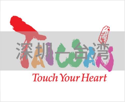 深圳—台湾/高雄·基隆·台北·台中