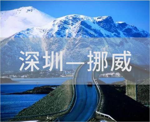 深圳—挪威/拉尔维克-奥斯陆