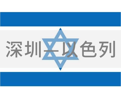深圳—以色列/阿什多德-海法