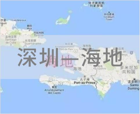 深圳—海地/太子港