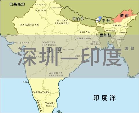 深圳—印度/加尔各答-清奈