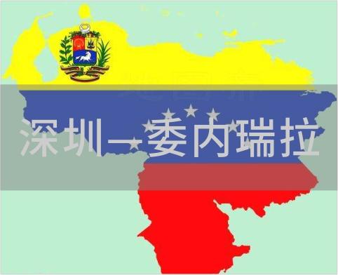 深圳—委内瑞拉/拉瓜伊拉-卡贝略
