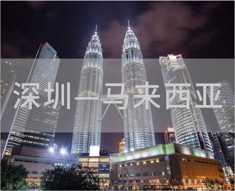 深圳—马来西亚/宾士卢-关丹-古晋
