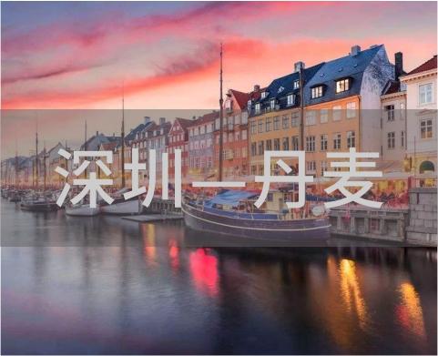 深圳—丹麦/奥尔胡斯-哥本哈根