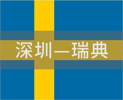 深圳—瑞典/哥德堡-赫尔辛堡